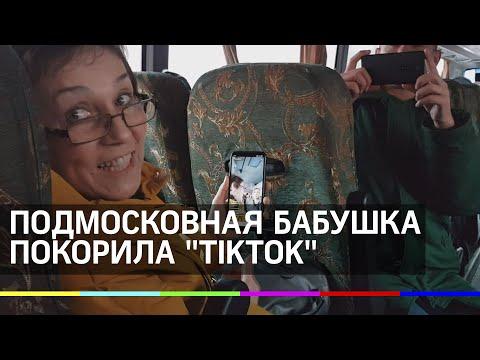 "Подмосковная бабушка покорила ""TikTok"""