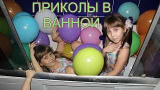 Приколы в ванной,игра с шарами,в ванной мочим приколы