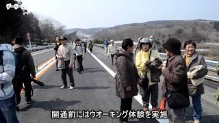 八戸南環状道路が開通(2014/03/29)