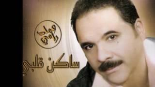 أنشودة يا الهي يا مجيب - عماد رامي