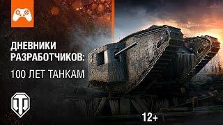 Дневники разработчиков: 100 лет танкам