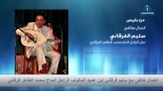 سليم فرقاني ينعي والده الراحل الحاج محمد الطاهر فرقاني عميد المالوف