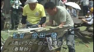 映画「アンダンテ~稲の旋律~」 特報 三上真史 出演.