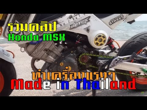 รวม Msx ทำเครื่องแรงๆ Made in Thailand