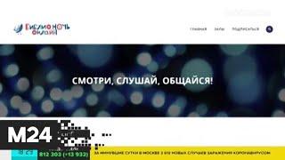 """""""Библионочь-2020"""" пройдет в Москве в онлайн-формате - Москва 24"""