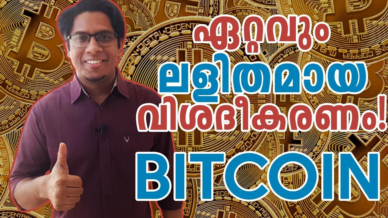 What is Bitcoin & How it Works? Most Easy Explanation for Beginners | Malayalam Finance Educatio
