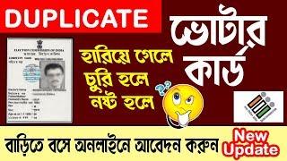 Duplicate Voter Id Card Online Application Process In Bengali   ডুপ্লিকেট ভোটার কার্ড কিভাবে পাবেন