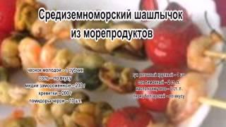 Шашлычки на шпажках.Средиземноморский шашлычок из морепродуктов
