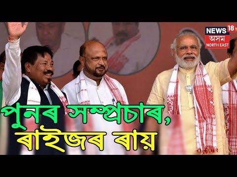 ৰাইজৰ ৰায় | আজিৰ প্ৰতিবেদন | পুনৰ সম্প্ৰচাৰ | Lok Sabha Election 2019 | 20th Feb, 2019