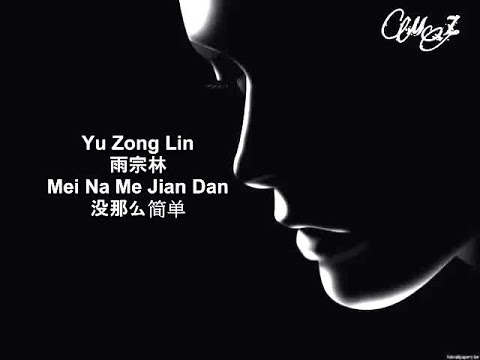 雨宗林, 没那么简单 (Mei Na Me Jian Dan) ☂ Mz Mouse ☂