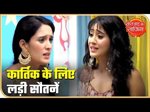 Naira and Vedika Fight Over Karthik | Yeh Rishta Kya Kehlata Hai | Saas Bahu Aur Saazish