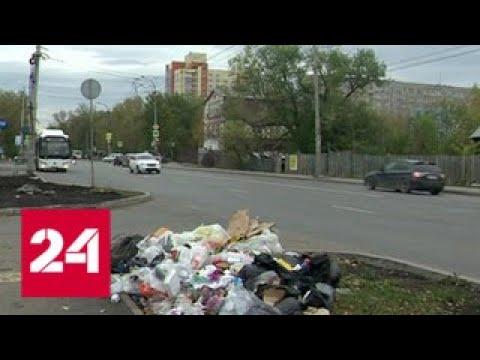 Коммунальный апокалипсис: девять тысяч тонн мусора вывезли из Челябинска - Россия 24