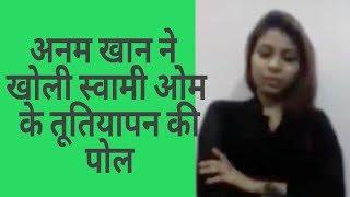Anam khan ने खोली Swami Om के सारे तूतियापन की पोल | Swami om vs Anam Khan