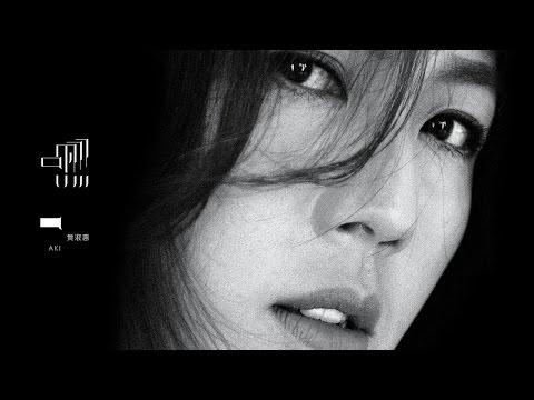 Aki 黄淑惠 【嘿 Hey】官方歌词版 MV
