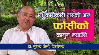म कार्यकारी भएको भए फाँसीको कानुन ल्याउँथे – Dr. Surendra KC || NayaOnlineTV