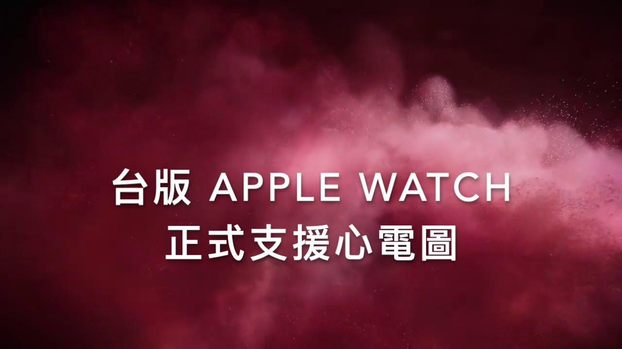 台版 Apple Watch 終於推出心電圖!蘋果還藏了「重要小彩蛋」
