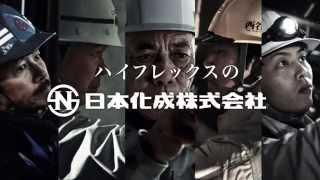日本化成テレビ新CM 職人ヒーロー篇