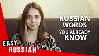 Russian words you already know | Super Easy Russian 15