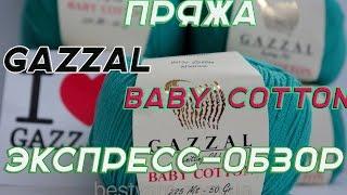 пряжа gazzal baby cotton экпресс-обзор