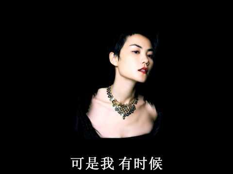 Faye Wong 王菲 - 红豆 歌词 Lyrics