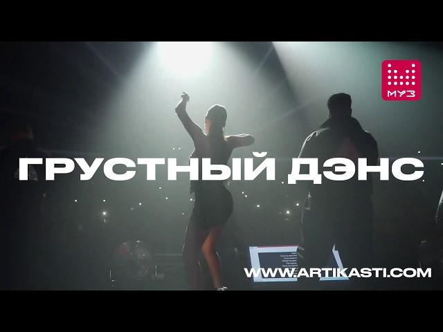 Artik & Asti - тур