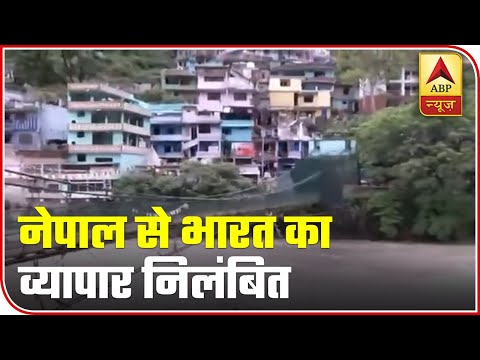 Nepal Suffers After India Suspends Trade Post Tension Between Both Countries | ABP News