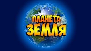 Планета Земля. Познавательный мультфильм.