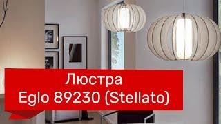 Люстра EGLO 89230 (EGLO 95605 STELLATO) обзор