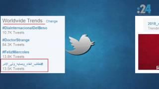 نشرة تويتر (870): تغريدات عن عودة #ذا كوين.. وسعوديات: #نطالب بإلغاء وصاية ولي الأمر