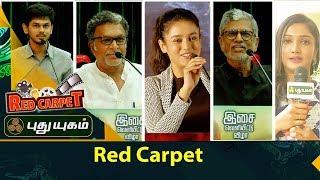 Red Carpet   24/09/2017   PuthuyugamTV