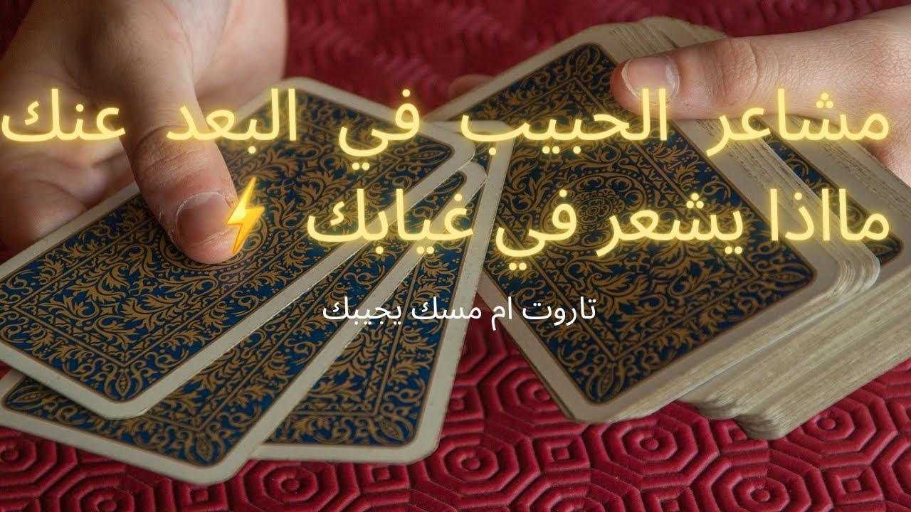 هل سيتصل بك الحبيب📞في العيد ماذا يفكر💬ماهو سبب الابتعاد ♣و التأخر في العودة ماذا يقول هل يحبك♥
