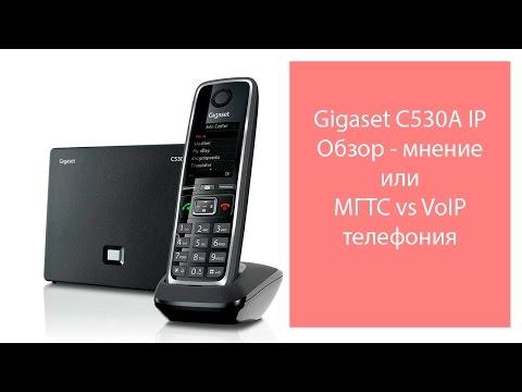 Gigaset C530 A IP - обзор рассуждение или МГТС vs VoIP