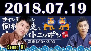 2018 07 19 ナインティナイン岡村隆史のオールナイトニッポン https://y...