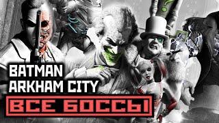 [16+] Batman: Arkham City, ВСЕ БОССЫ [PC | 4K | 60 FPS] БЕЗ КОММЕНТАРИЕВ