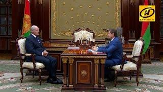 Александр Лукашенко принял с докладом министра образования