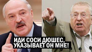 СРОЧНО!! Жириновский НАКИНУЛСЯ на Лукашенко - Саша, ВАЛИ уже, ты ДОСТАЛ Беларусь! - новости