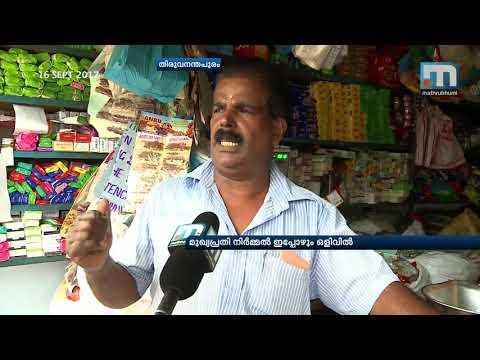 Crime Branch To Probe Nirmal Krishna Chit Fund Scam| Mathrubhumi News