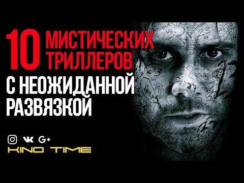 10 мистических триллеров с неожиданной развязкой - Видео онлайн