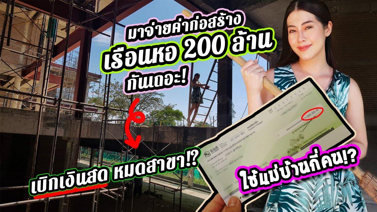เบิกเงินสดมาจ่ายค่าบ้าน เรือนหอ 200 ล้านใช้แม่บ้านกี่คน!?   แม่หนูปากแดง EP. 86
