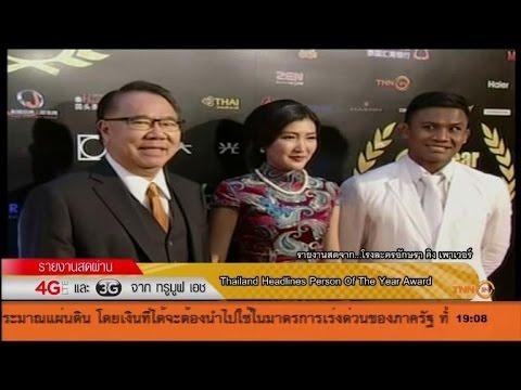 บรรยากาศงาน Thailand Headlines Person of The Year Awards