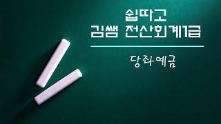 [김쌤회계] 전산회계1급 13강 당좌예금
