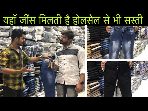 जींस होलसेल | BIGGEST WHOLESALE MARKET OF JEANS CHEAPEST JEANS FACTORY IN INDIA WHOLESALE MARKET