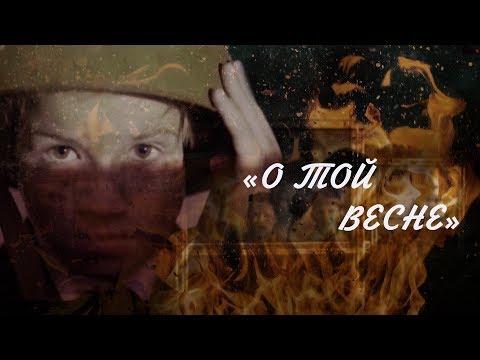 Песни о войне...