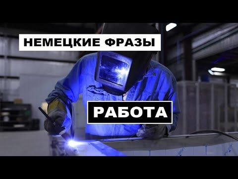 НЕМЕЦКИЕ СЛОВА, ФРАЗЫ, ПОИСК #РАБОТЫ, #ARBEITSUCHE