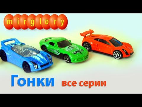 Гонки все серии про машинки мультик для детей Видео и мультфильмы mirglory
