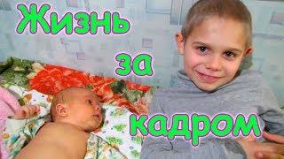 Жизнь за кадром. Обычные будни. (часть 140) (12.17г.) Семья Бровченко.