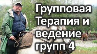 Групповая терапия и ведение групп. Константин Королев. 4 часть(, 2016-09-23T17:33:21.000Z)