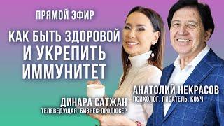 Анатолий Некрасов Динара Сатжан Генетическое здоровье иммунитет