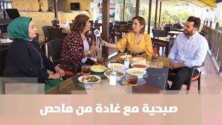 صبحية مع غادة من ماحص