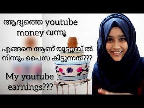 My youtube earnings revealed/how much I earn from youtube/എന്റെ ആദ്യത്തെ യൂട്യൂബ് money വന്നു /